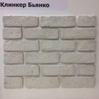 бьянко